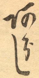 Actors' Names in Japanese Woodblock Theatre Prints
